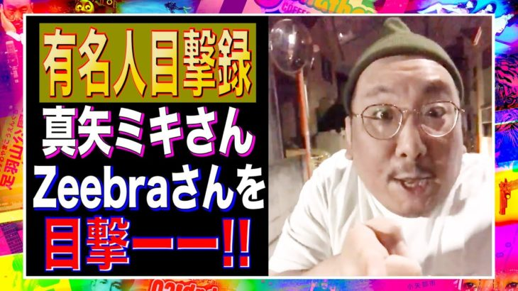 【有名人目撃録】真矢ミキさん/Zeebraさん