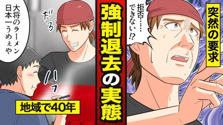 【漫画】強制退去させられたラーメン屋の末路。東京五輪の裏側で…痛みに耐える人がいた【メシのタネ】