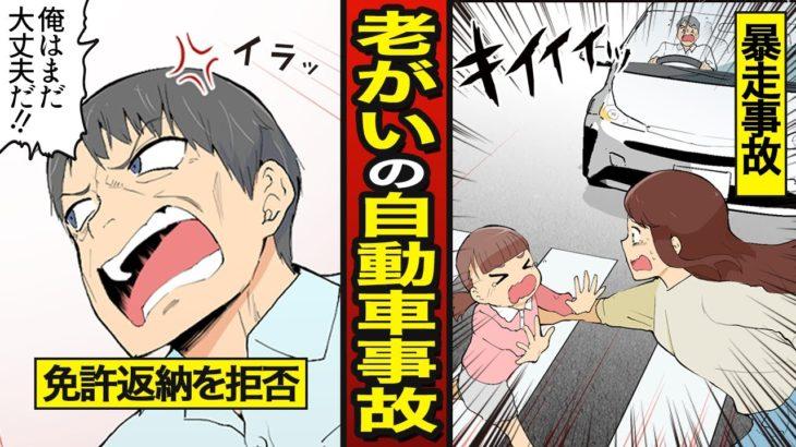 【漫画】自動車暴走事故を起こした老がいの末路。免許返納を拒否…アクセルを踏み間違える【メシのタネ】