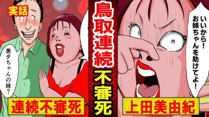 【実話】鳥取・上田美由紀死刑囚のヤバい生い立ちとは?「3つ子を妊娠した」と実在しない妹になりすまして…(マンガ動画)