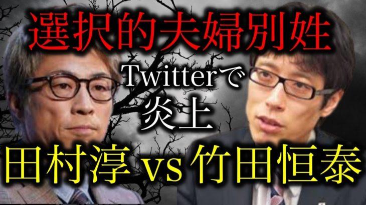 【選択的夫婦別姓】田村淳氏がTwitterで炎上し竹田恒泰氏が参戦!YouTubeで討論会開催へ!【政治ネタ】